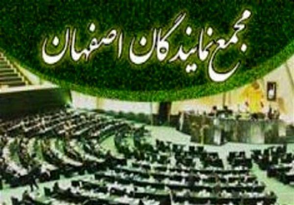 شروط نمایندگان مستعفی اصفهان برای پس گرفتن استعفا