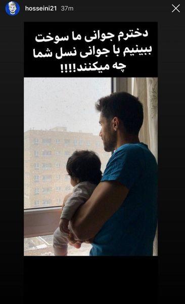 جوانی سوخته سید حسین حسینی