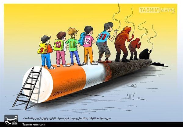 زنگ خطر! سن مصرف دخانیات/ کاریکاتور