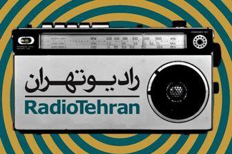 پخش مهمترین اخبار تهران، ایران و جهان از زبان مردم