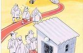 کارتون/ حضور عجیب مسئولان در یک افتتاح بودار در ایلام!
