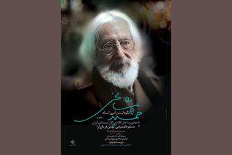 تجلیل از جمشید مشایخی در تولد 84 سالگی اش