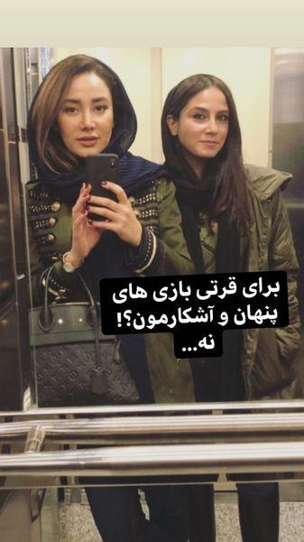 بهاره افشاری و دوست صمیمی اش + عکس