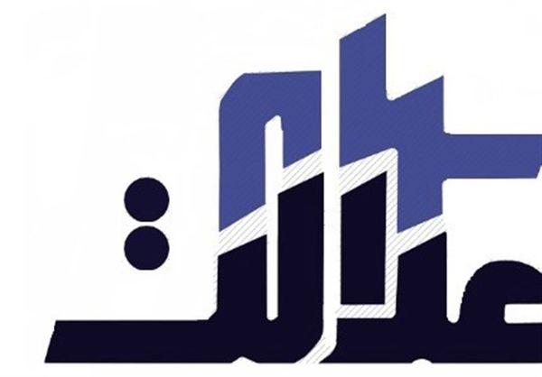 ارزش روز سهام عدالت امروز دوشنبه ۷ مهر