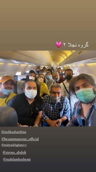 گروه نجلا2 در هواپیما + عکس
