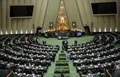تشکیل کمیتهای در مجلس برای بررسی «پیوستهای معاهده پاریس»