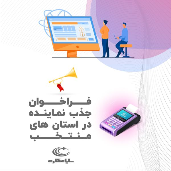 فراخوان جذب نماینده شرکت سایان کارت