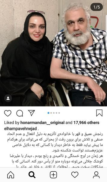 عکس از منبع امید الهام پاوه نژاد
