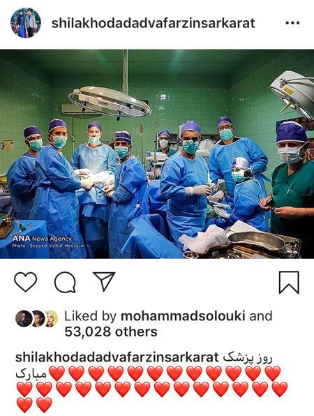 تبریک شیلا خداداد به پزشک عزیزدلش+عکس