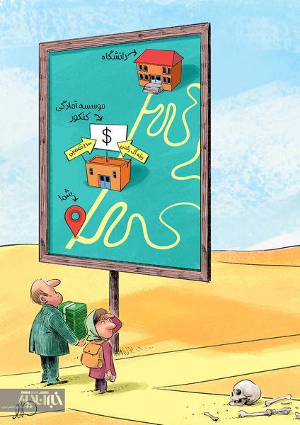 کاریکاتور / رتبه تکرقمی دانشگاه در تهران، چند؟!