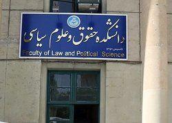 ماجرای حمله به دفتر بسیج دانشجویی دانشکده حقوق