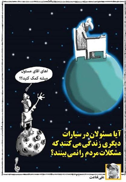 کاریکاتور آیا مسئولان در سیاره دیگری زندگی می کنند؟