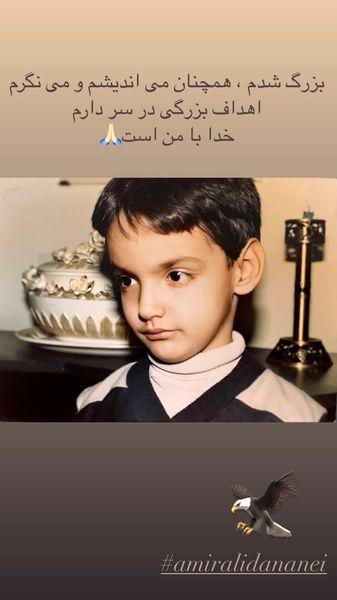 امیرعلی دانایی در کودکی + عکس