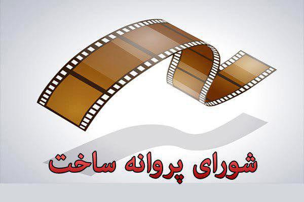 موافقت شورای پروانه با ساخت 5 فیلمنامه