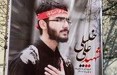 ۱۶۰۰ روز با پرونده شهید «علی خلیلی»