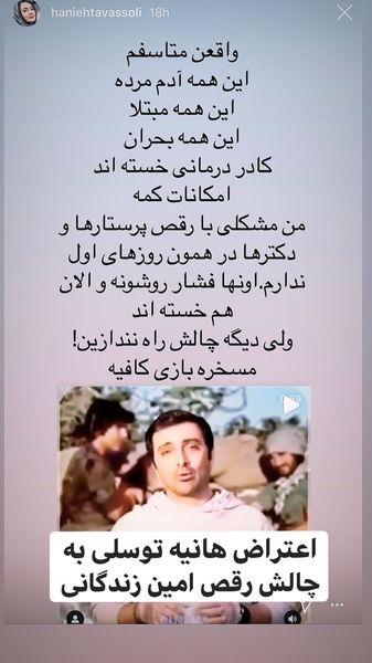 اعتراض هانیه توسلی به چالش جدید امین زندگانی + عکس