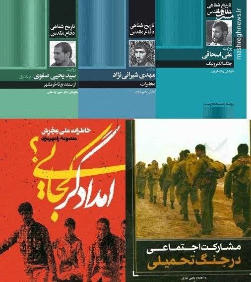 چاپ پنج کتاب جدید توسط مرکز اسناد و تحقیقات دفاع مقدس