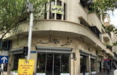 چرایی تعطیلی شیرینی فروشی معروف تهران