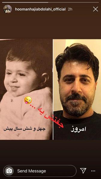 هومن حاجی عبداللهی از کودکی تا به امروز + عکس