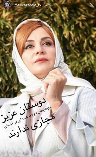 پست خاله شادونه درباره خواهر بازیگرش
