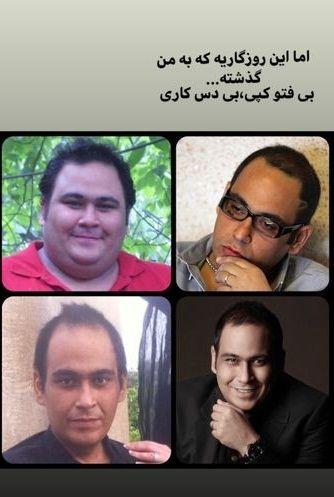 عکس از تغییر سایز محسوس رضا داوودنژاد