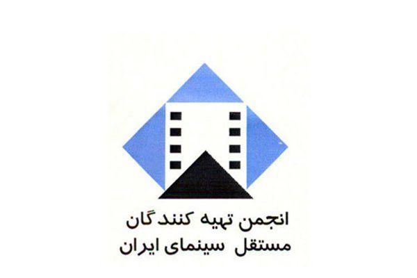 اظهار نگرانی انجمن تهیه کنندگان مستقل از تشکیل صنف واحد دولتی
