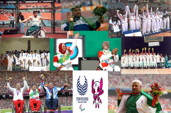 مدالآوران ایران در هشت دوره پارالمپیک