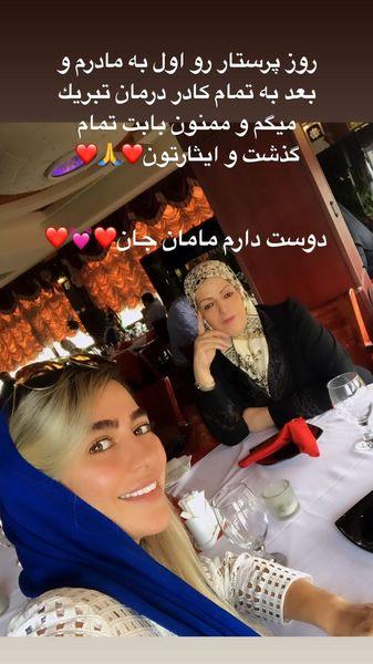 سمانه پاکدل و مادرش در رستوران + عکس
