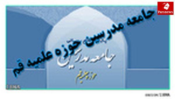 مواضع جامعه مدرسین صرفا از طریق رئیس، بیانیه و وب سایت رسمی اعلام می شود
