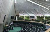 مجلس یازدهم تا ساعتی دیگر رسما آغاز به کار میکند