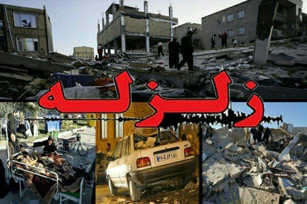 زلزله یاسوج را لرزاند