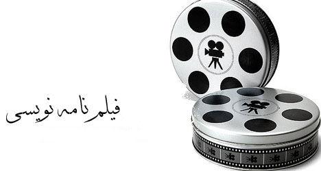 اصغر فرهادی کارگاه آموزش فیلمنامهنویسی برگزار میکند