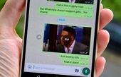 نحوه ارسال پیام های ناپدید شونده در واتساپ