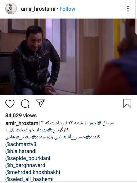"""""""آچمز"""" محبوب امیرحسین رستمی+عکس"""