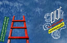 مراسم اختتامیه نخستین جشنوارۀ فرهنگی هنری نوجوان «نردبان»