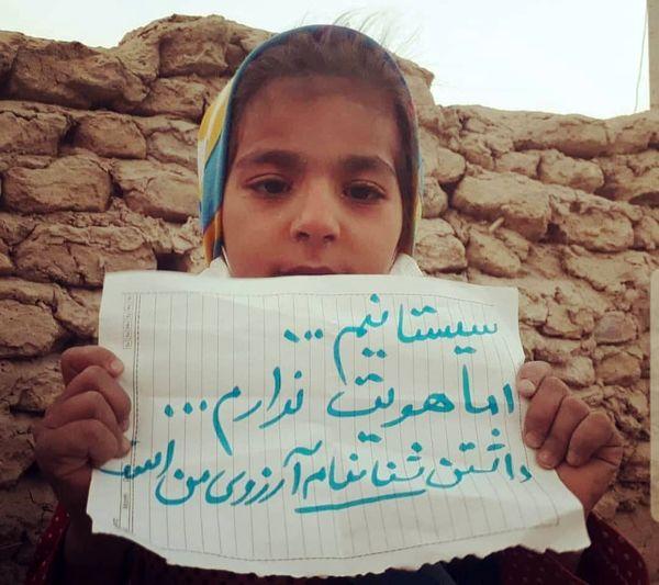 حمایت آناهیتا همتی از دختران سیستانی+عکس
