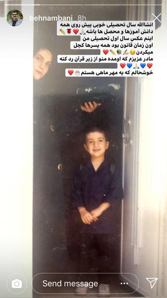 بهنام بانی و مادرش در سالهای دور+عکس