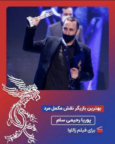 پوریا رحیمی سام برنده بهترین بازیگر نقش مکمل مرد شد + عکس