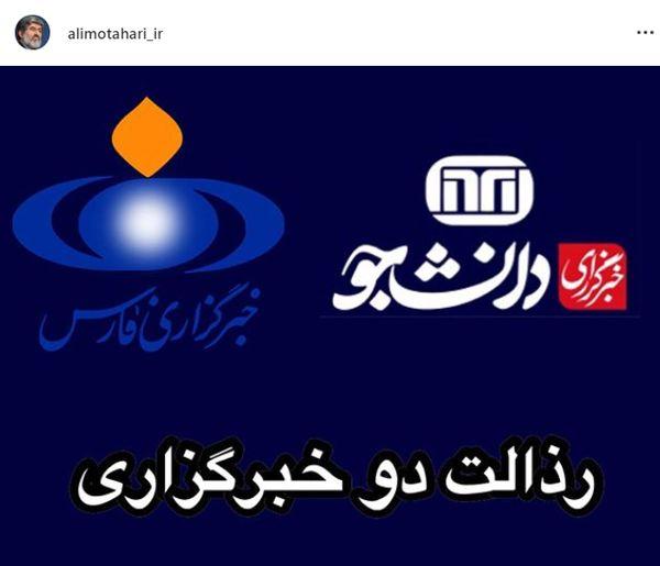 شکایت علی مطهری از خبرگزاری فارس