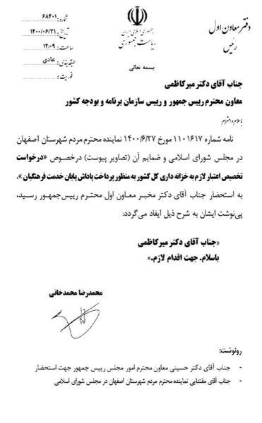خبر خوش به فرهنگیان با پاداش پایان خدمت فرهنگیان + سند