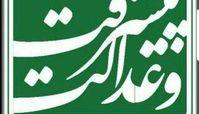 بیانیه جمعیت پیشرفت و عدالت در رابطه با دستور مهم مقام معظم رهبری