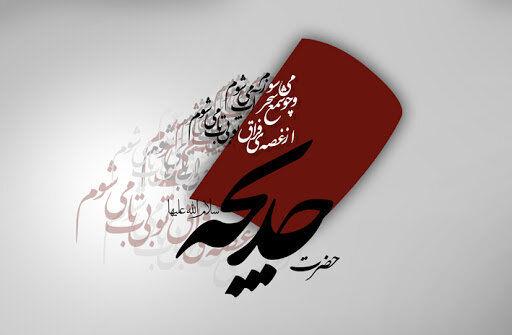 حضرت خدیجه(س) الگوی کامل سبک زندگی اسلامی است