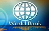 بانک جهانی ۱۲ میلیارد دلار از بدهی کشورهای فقیر را بخشید
