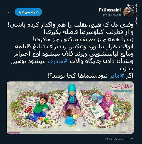 توئیتر:احترام به زنان یعنی تبلیغ قابلمه! +عکس