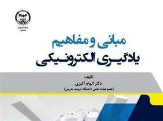 """کتاب """"مبانی و مفاهیم یادگیری الکترونیکی"""" منتشر شد"""