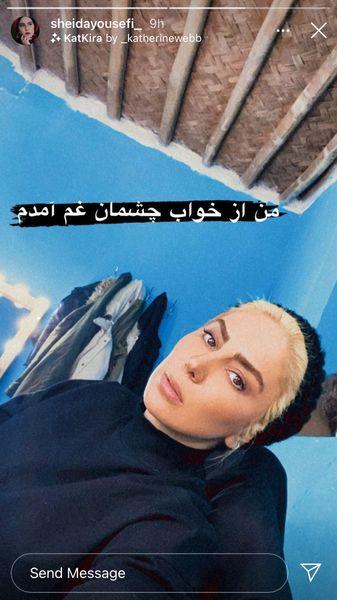 ظاهر خسته طور شیدا یوسفی + عکس