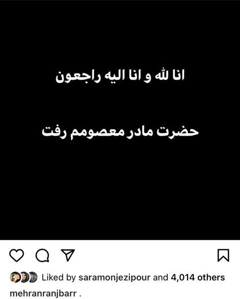 مهران رنجبر عزادار شد + عکس