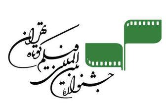 معرفی داوران بخش بینالملل جشنواره فیلم کوتاه تهران