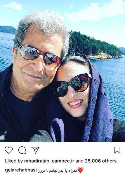سلفی عاشقانه گلاره عباسی و پدرجانش