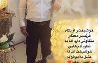عکس مراسم عقد فرهاد ظریف